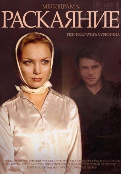 Русский сериал Соблазн (1 сезон) скачать торрент