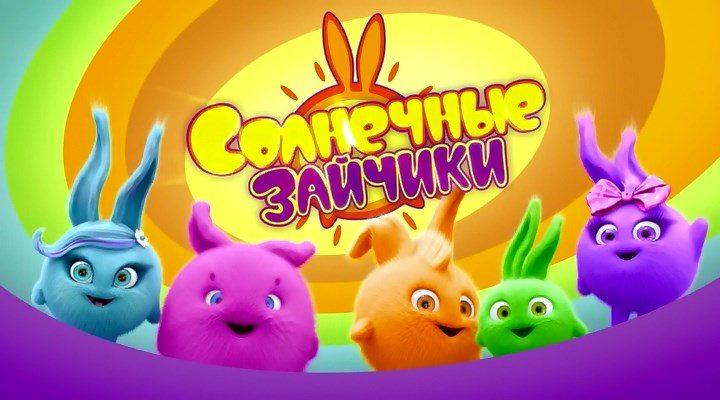 Солнечные зайчики. (sunny bunnies) youtube.