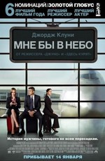 Мне бы в небо / Up in the Air (2009)