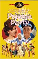 Пижамная вечеринка / Pajama Party (1964)
