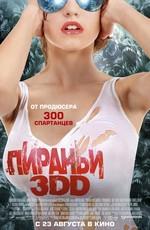 Пираньи 3DD / Piranha 3DD (2012)