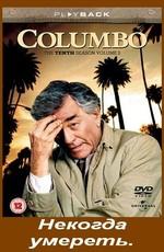 Коломбо: Некогда умереть / Columbo: No Time to Die (1992)