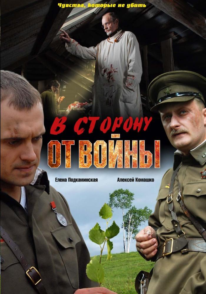 фильмы в торренте скачать бесплатно война