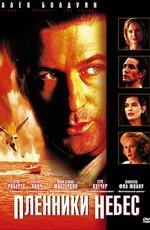 Пленники небес / Heaven's Prisoners (1996)
