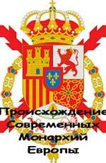 Происхождение современных монархий Европы