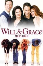 Уилл и Грейс