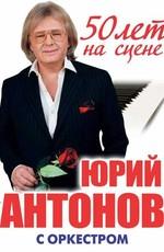 Юбилейный концерт Юрия Антонова