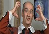 Сцена из фильма Мания величия / La Folie des grandeurs (1971) Мания величия