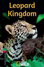 Царство леопардов