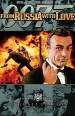 Джеймс Бонд. Агент 007 - Из России с любовью / James Bond. 007 - From Russia With Love (1963)