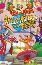 Том и Джерри: Вилли Вонка и шоколадная фабрика / Tom and Jerry: Willy Wonka and the Chocolate Factory (2017)