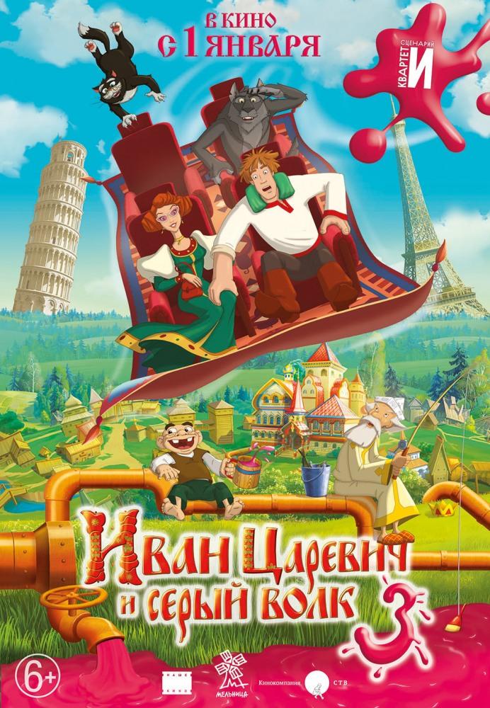 Иван царевич и серый волк 3 (2015) скачать торрентом мультфильм.