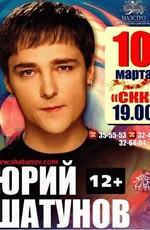 Концерт Юрия Шатунова. Я верю..