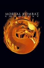 Смертельная Битва: Завоевание / Mortal Kombat: Conquest (1999)
