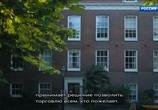 ТВ Города, завоевавшие мир. Амстердам, Лондон, Нью-Йорк / Trois villes a la conquete du monde. Amsterdam, Londres, New York (2017) - cцена 8