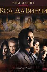 Код Да Винчи / The Da Vinci Code (2006)
