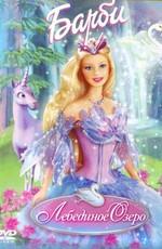 Барби и Лебединое Озеро / Barbie of Swan Lake (2003)