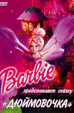 Барби представляет сказку «Дюймовочка» / Barbie Presents: Thumbelina (2009)