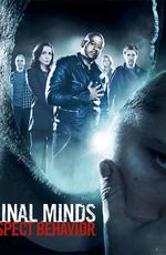 Мыслить как преступник: Поведение подозреваемого / Criminal Minds: Suspect Behavior (2011)