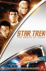 Звездный путь 2: Гнев Хана / Star Trek: The Wrath of Khan (1982)