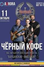 Черный кофе - Концерт в Питере