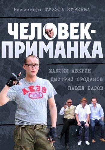 Человек-приманка (2012)