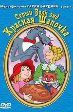 Мультфильмы Гарри Бардина. Выпуск 3 (1979)