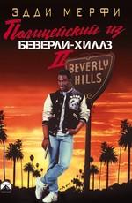 Полицейский из Беверли-Хиллз 2 / Beverly Hills Cop II (1987)