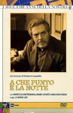 Сколько осталось до рассвета / A che punto è la notte (1994)
