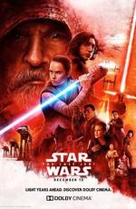 Звездные Войны: Последние Джедаи: Дополнительные материалы / Star Wars: The Last Jedi: Bonuces (2017)