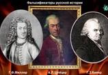 ТВ Цивилизация Русов - Великие русские изобретатели и их изобретения (2013) - cцена 3