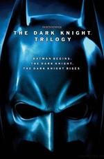Тёмный рыцарь: Трилогия