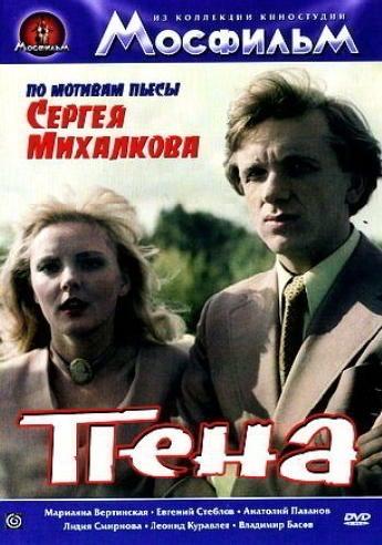 Пена (1979) dvdrip скачать торрент комедия каталог торрент.