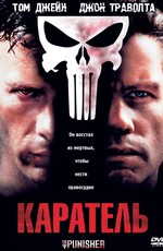 Каратель / The Punisher (2004)