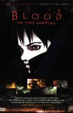 Кровь: Последний вампир