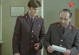 Сцена из фильма Сержант милиции (1974) Сержант милиции сцена 6