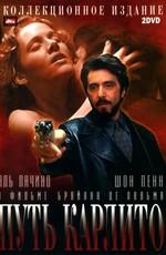 Путь Карлито / Carlito's Way (1993)