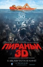 Пираньи 3D / Piranha 3D (2010)