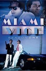 Полиция майами: Отдел Нравов / Miami Vice (1984)