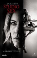 Студия секса