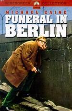 Похороны в Берлине / Funeral in Berlin (1966)