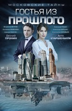Московские тайны. Гостья из прошлого (2018)
