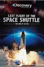 Discovery: Последний полёт шаттла