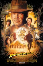 Индиана Джонс и Королевство хрустального черепа / Indiana Jones and the Kingdom of the Crystal Skull (2008)