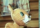 Мультфильм Как кошка с собакой... - Сборник мультфильмов (1972-1984) (1972) - cцена 3