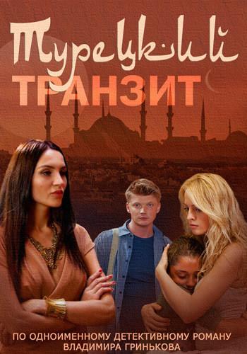 Турецкий транзит сезон 1 (2014) смотреть онлайн или скачать сериал.