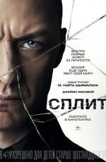 Сплит / Split (2017)