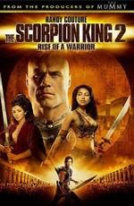 Царь скорпионов 2: Восхождение воинов / The Scorpion King 2: Rise of a Warrior (2008)