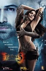 Тайна 3: Третье измерение / Raaz 3: The Third Dimension (2012)