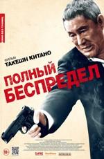 Полный беспредел / Autoreiji: Biyondo (2013)